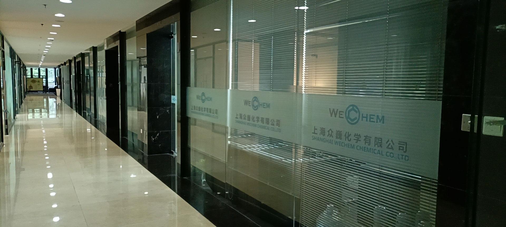 上海众巍化学有限公司